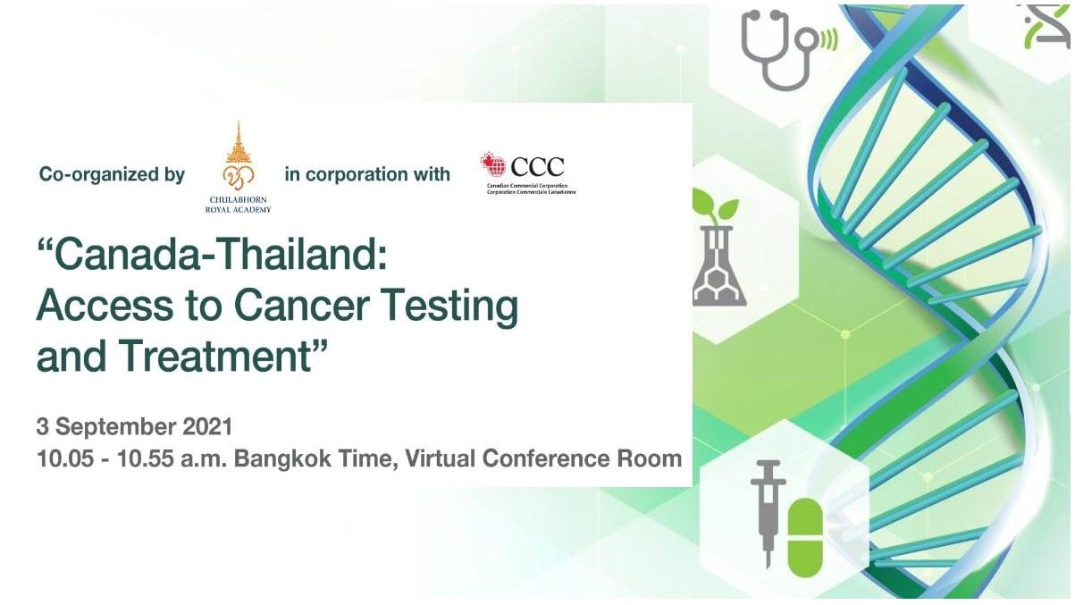 รจภ.ร่วมการสัมมนา Canada-Thailand: Access to Cancer Testing and Treatment